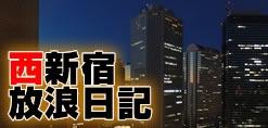 西新宿放浪日記